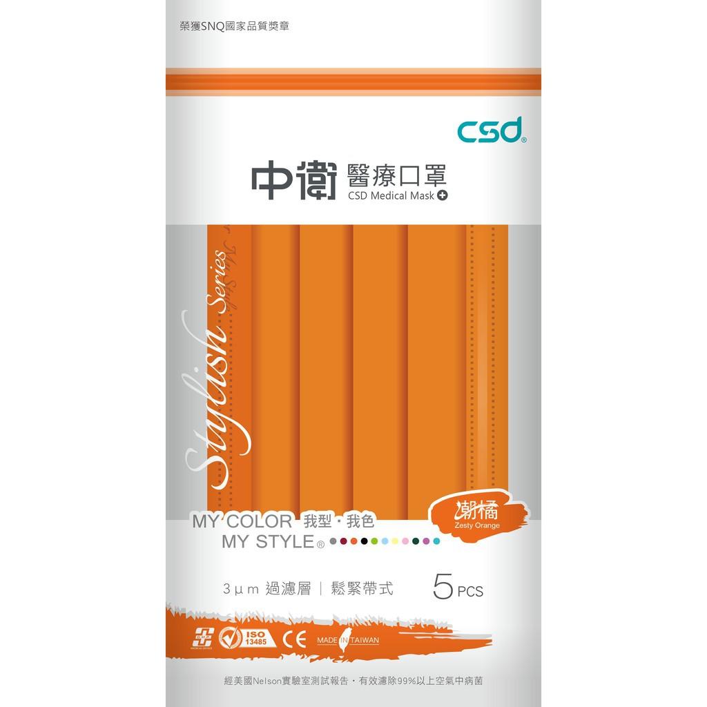 醫療級 國家隊 中衛 炫綠 潮橘 5入袋裝 x 台灣國際生醫 特殊色 全新 限量套組 雙鋼印口罩