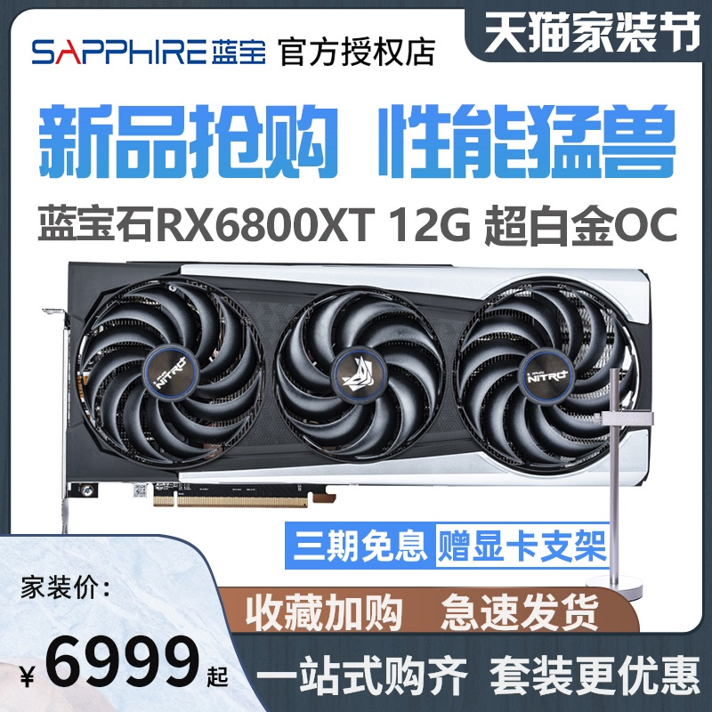 限時下殺 滿額免運  AMD/藍寶石RX6700XT 12G白金版 RX6800/6900XT 16G超白金OC 顯卡
