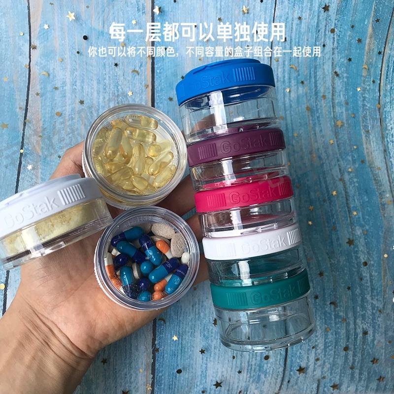 iSc🐱🏍💮藥盒💮 美國Blender bottle gostak粉劑分裝組合罐密封便攜小藥盒