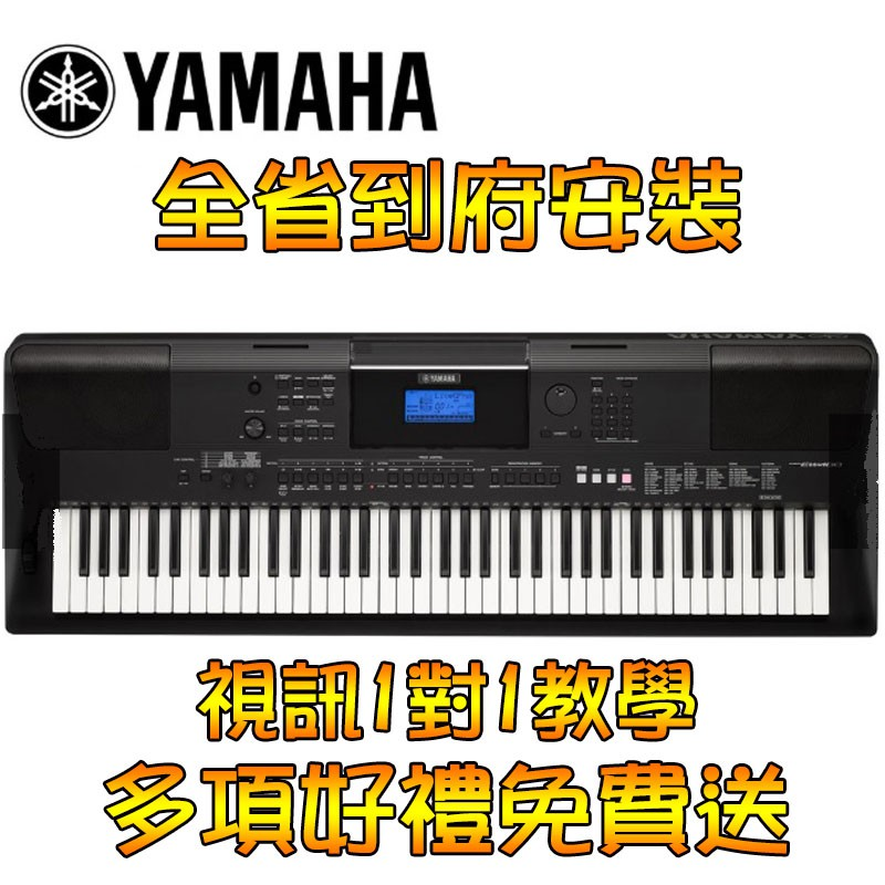 【防疫好物】 YAMAHA PSR-EW400 76鍵電子琴