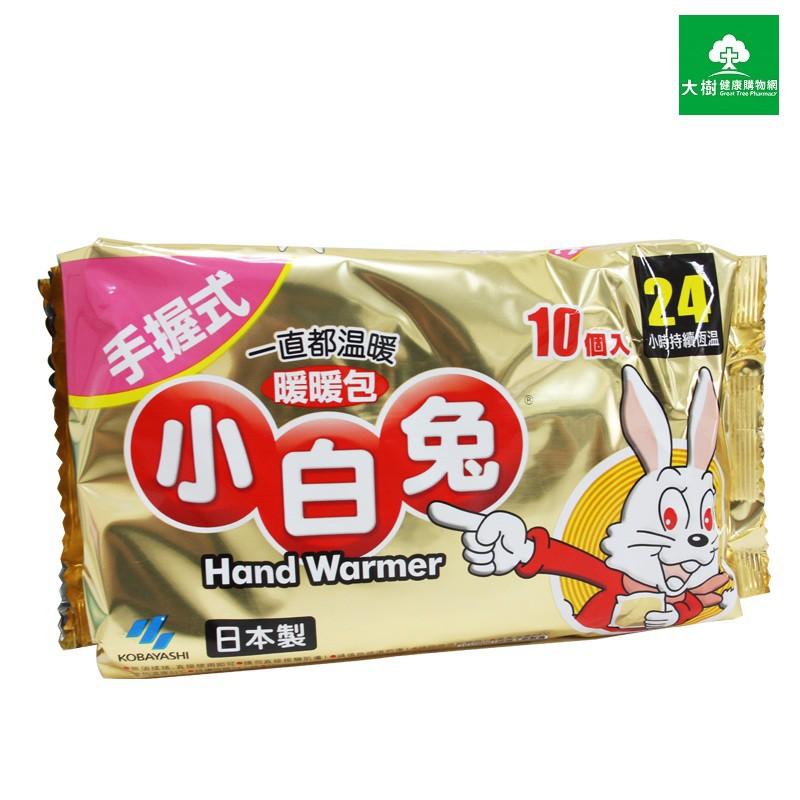 日本小林製藥 小白兔桐灰暖暖包10入 包 手握式 大樹
