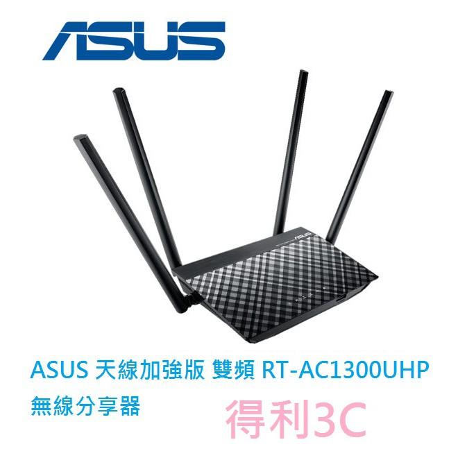 ASUS 天線加強版 雙頻 RT-AC1300UHP 無線分享器 1300UHP 【折扣碼現折】