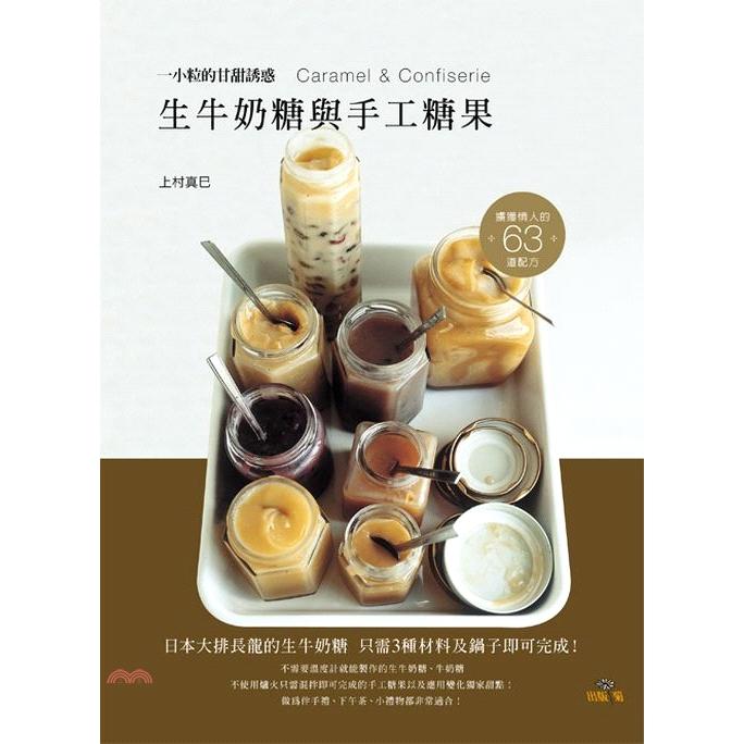 《出版菊文化》生牛奶糖與手工糖果[9折]