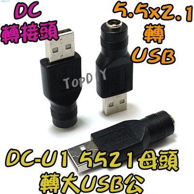 【阿財電料】DC-U1 插頭 轉接頭 轉 DC 筆電 電源 轉接 轉換 變壓器 充電 5521 接頭 NB VS