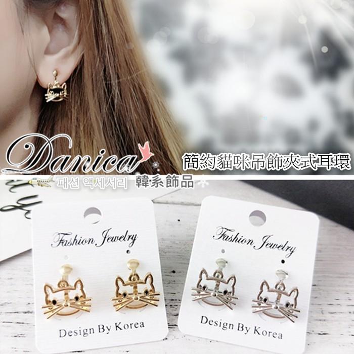 夾式耳環 現貨 耳針 韓國 氣質 甜美 超萌 可愛 簡約 貓咪 K91710 Danica 韓系飾品 韓國連線