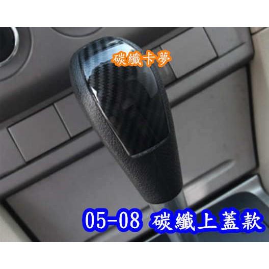 🇹🇼現貨供應中 福特 Ford FOCUS MK2 06 07 碳纖 MK2.5 09-12 卡夢 排檔頭 排擋頭 排檔