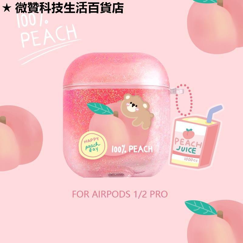 全店免運新品現貨可愛流沙桃子小熊適用airpods Pro蘋果2代1保護殼耳機保護套硬