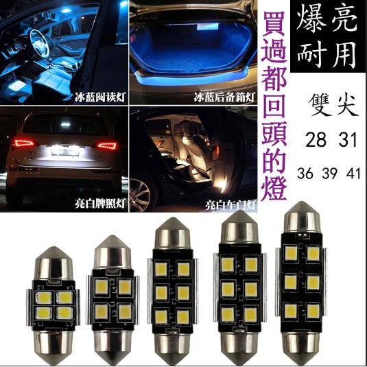 雙尖28mm 29 31 36 39 41 led閱讀燈 小燈 t10汽車燈vios tiida rav4 5代室內燈