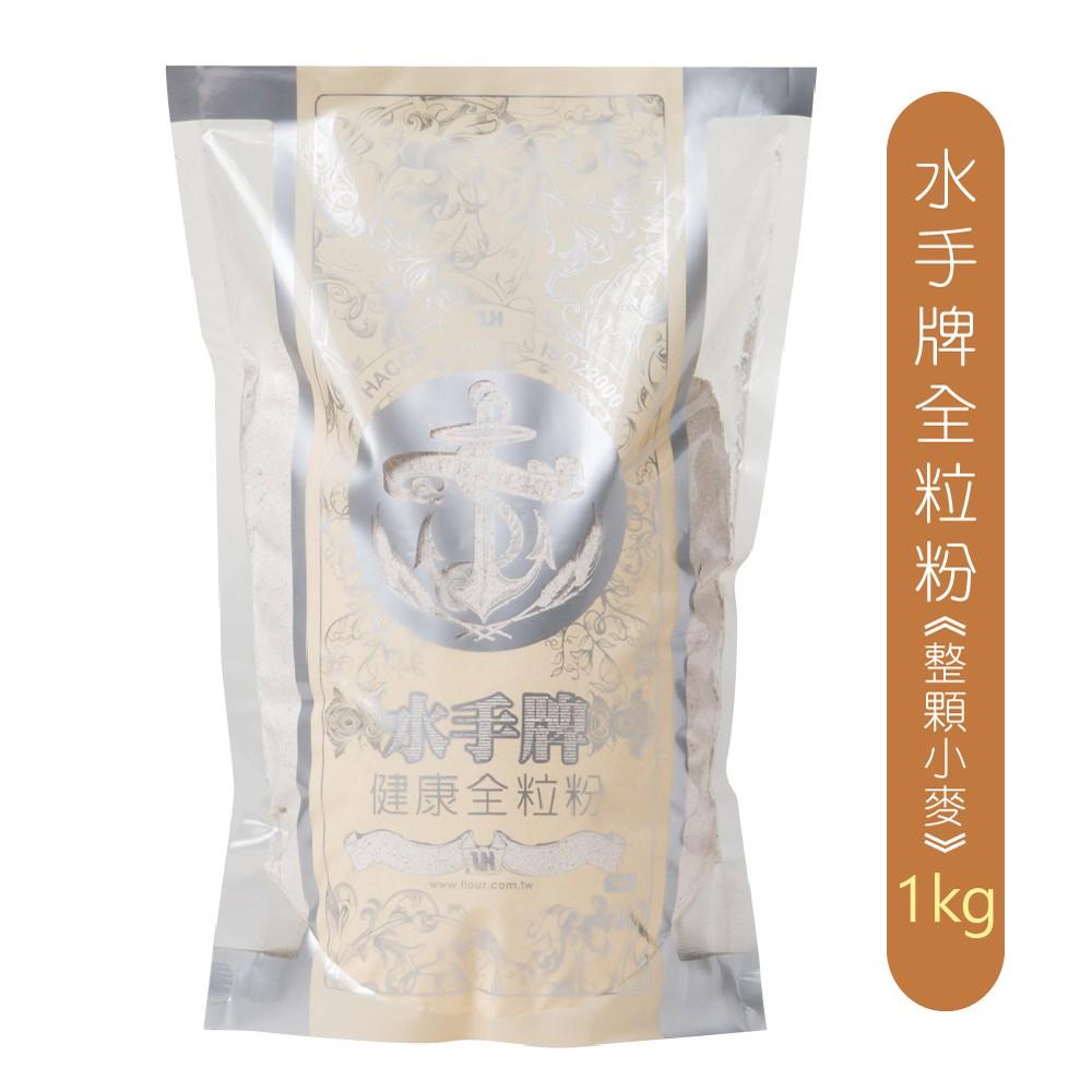 【聯華製粉】水手牌全粒粉/1kg《優選全麥麵粉》