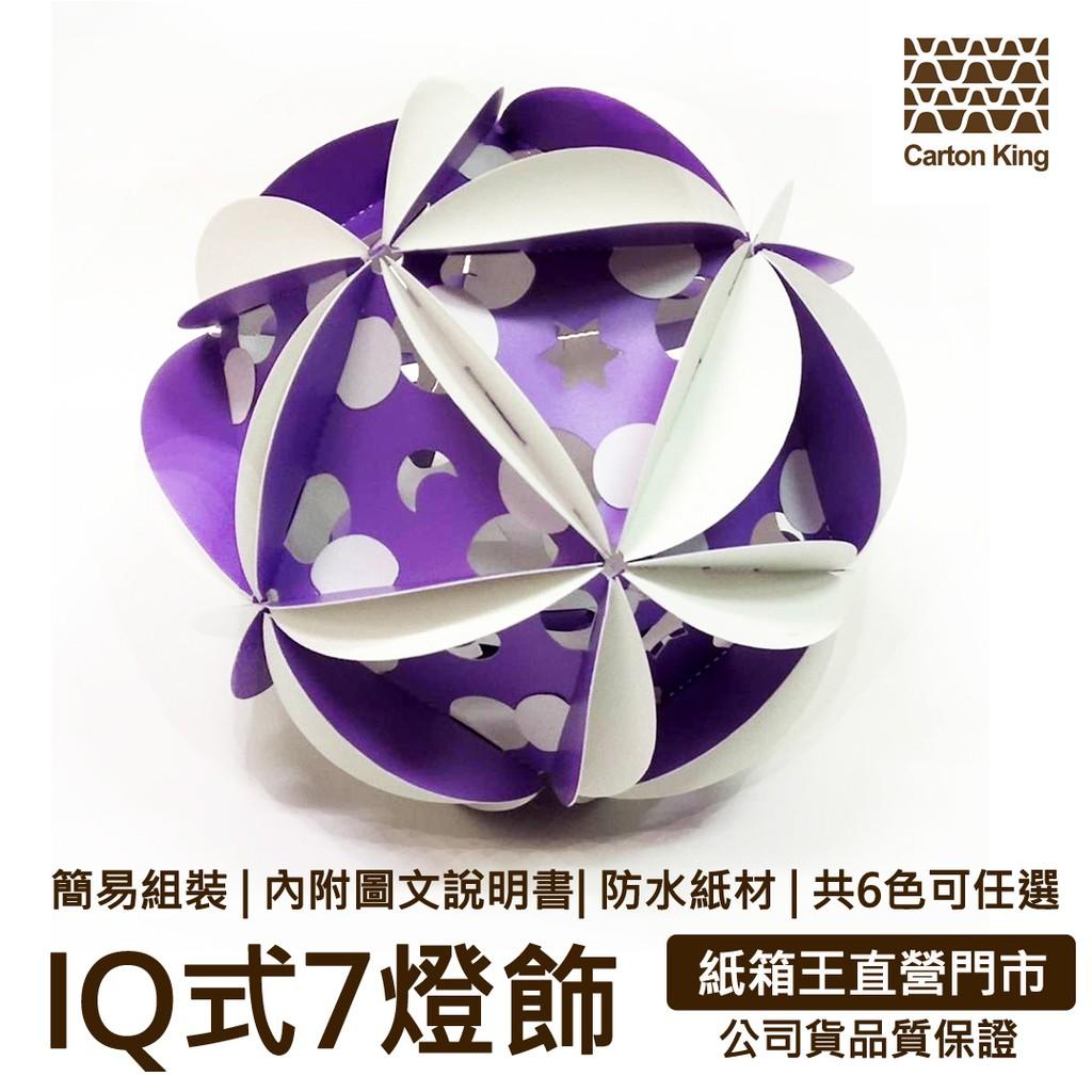 IQBALL式7(六色可選) 紙箱王 不含LED燈需另加購可享優惠