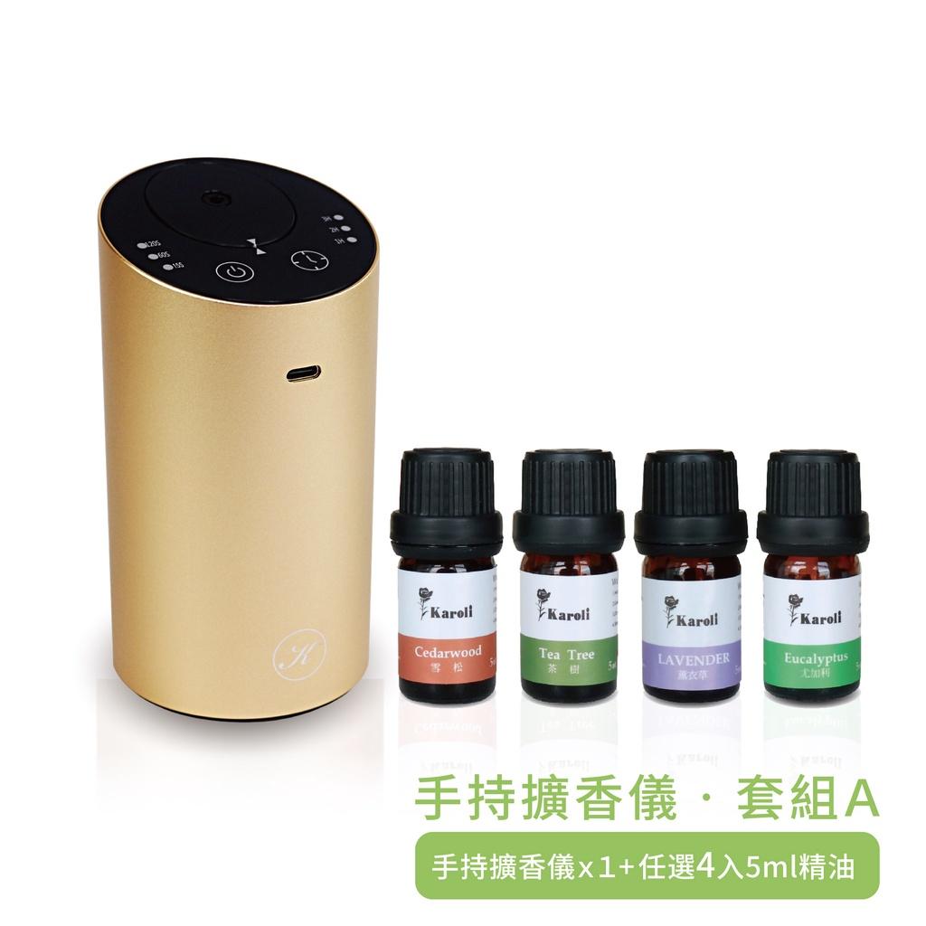 【karoli】新款手持擴香儀 + 有機精油5ml x4 情人節禮物/舒壓療癒放鬆/USB充電/車用香氛/車內空氣清淨