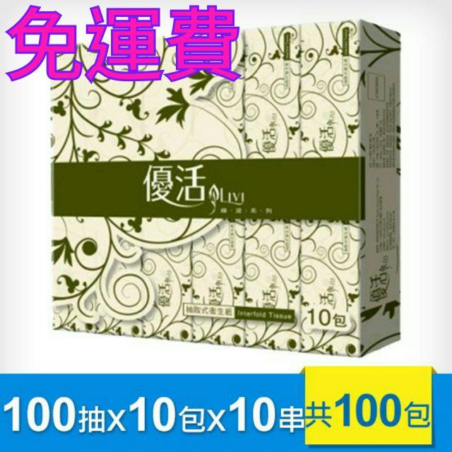 (宅配免運費)優活抽取式衛生紙100抽100包/96包/80包130抽/72包/80包150抽/80包