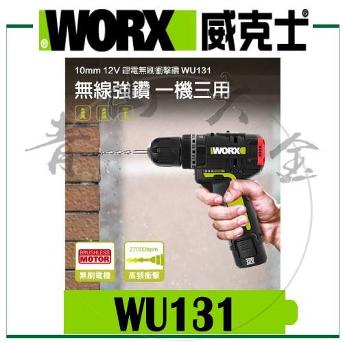 『青山六金』含稅 WORX 威克士 WU131 12V 鋰電無刷衝擊鑽 電鑽 無炭刷 起子機