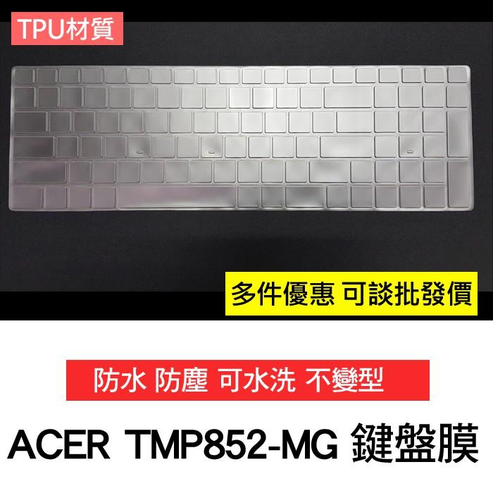宏碁 ACER TMP852-MG TMP852 MG TMP852-QG 鍵盤套 鍵盤保護 鍵盤膜