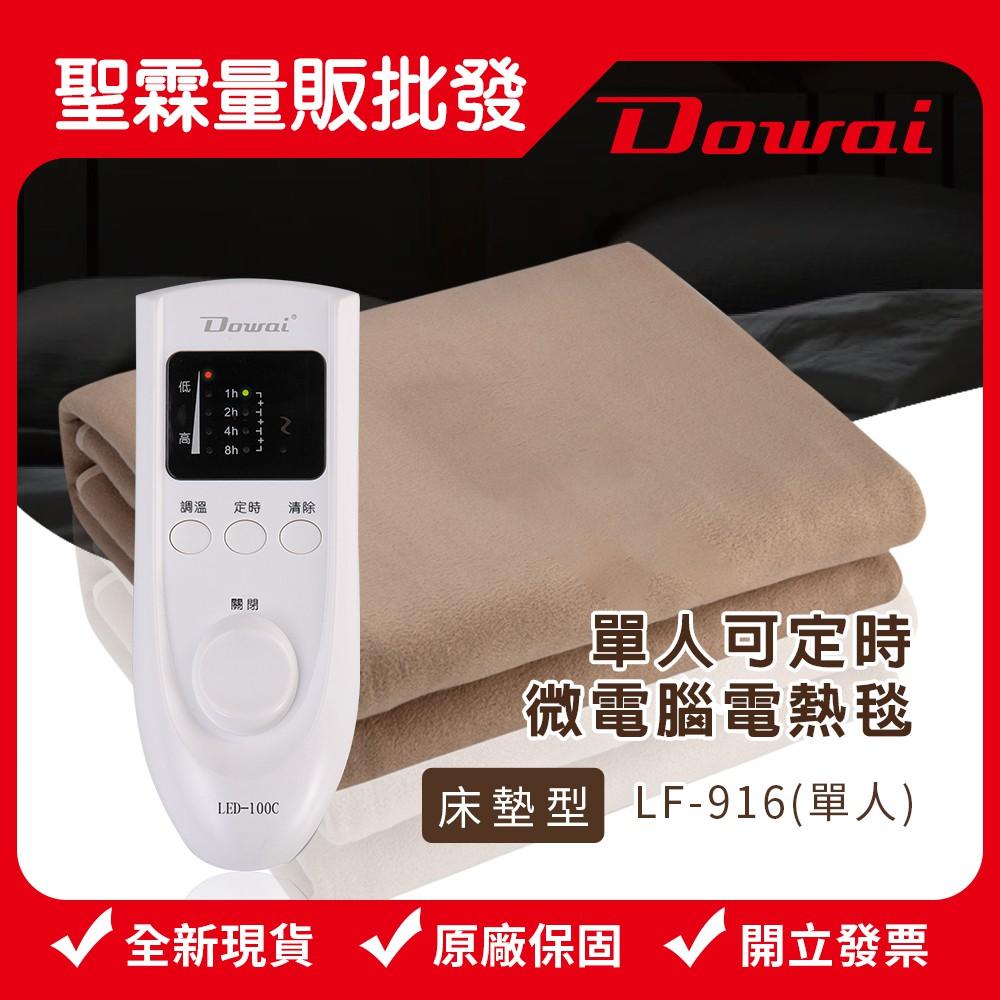 【台灣BSMI商檢認證◆保固一年】多偉Dowai微電腦單人可水洗電熱毯LF-916