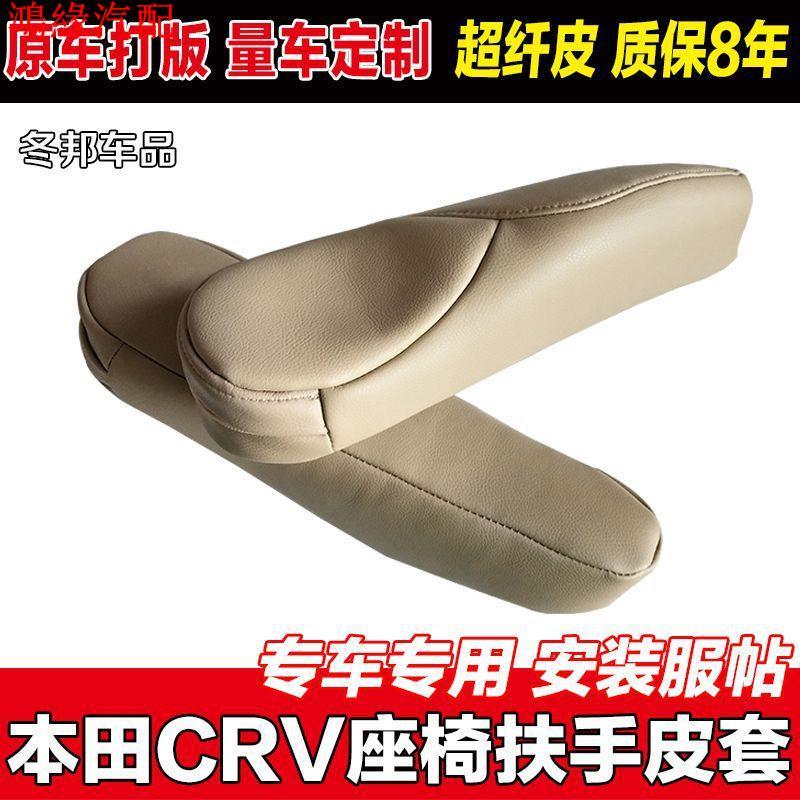 【熱銷】適用于本田PU扶手套CRV07-09汽車內用品10款CRV座椅改裝側扶手套