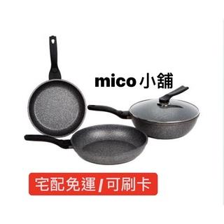 mico 小舖🎈  韓國限定PN楓年花崗石鍋具組 臺南市