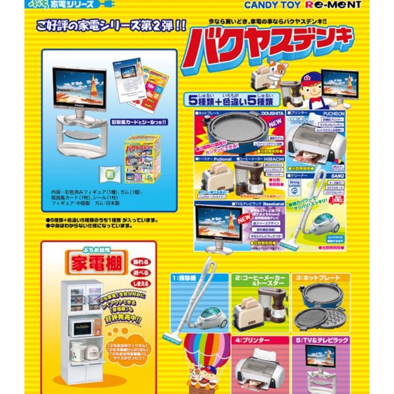 食玩 盒玩 re-ment rement  家電館2 家電 電視 章魚燒 吸塵器 咖啡機 傳真機 烤麵包機 絕版 整套