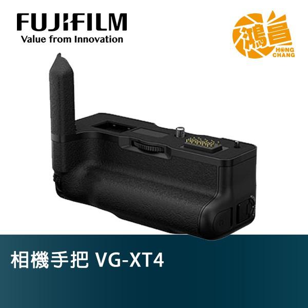FUJIFILM 富士 VG-XT4 原廠相機手把 X-T4 垂直手把 XT4 恆昶公司貨【鴻昌】