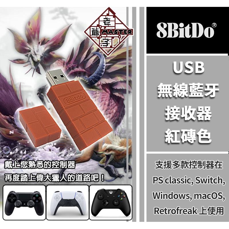 現貨 八位堂 8bitdo USB 無線 接收器 紅磚色 贈 OTG NS Switch P4 P3 X1 PS 老爺子