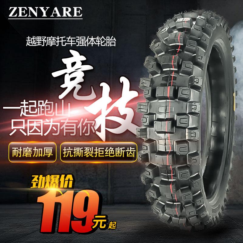 越野摩托車輪胎120/110/100/90-19-18前後外胎80-100-21山地大花