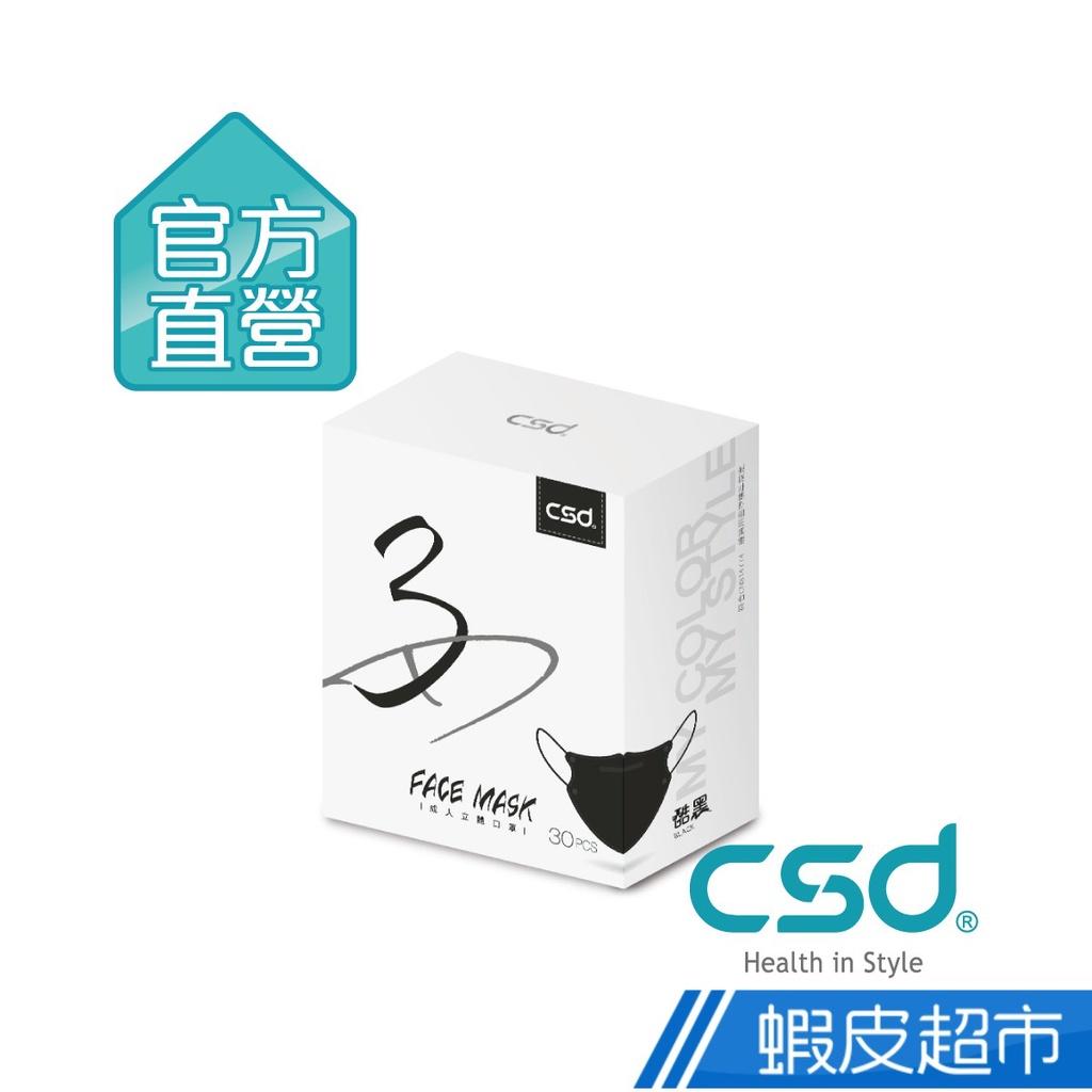 中衛 醫療口罩 3D立體 酷黑1盒入 鬆緊耳帶 (30入/盒) 蝦皮直送 現貨