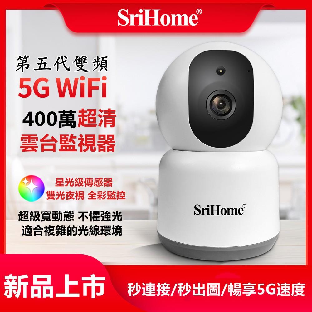 SriHome 監視器 400萬超高清監控攝像機 5G雙頻 Wi-Fi 2K 超清監視器 全彩夜視 雙向語音對講 攝影機