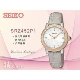 時計屋 手錶專賣店 SRZ452P1 SEIKO  氣質石英女錶 皮革錶帶 銀色x玫瑰金  全新 保固一年 含稅發票 臺中市