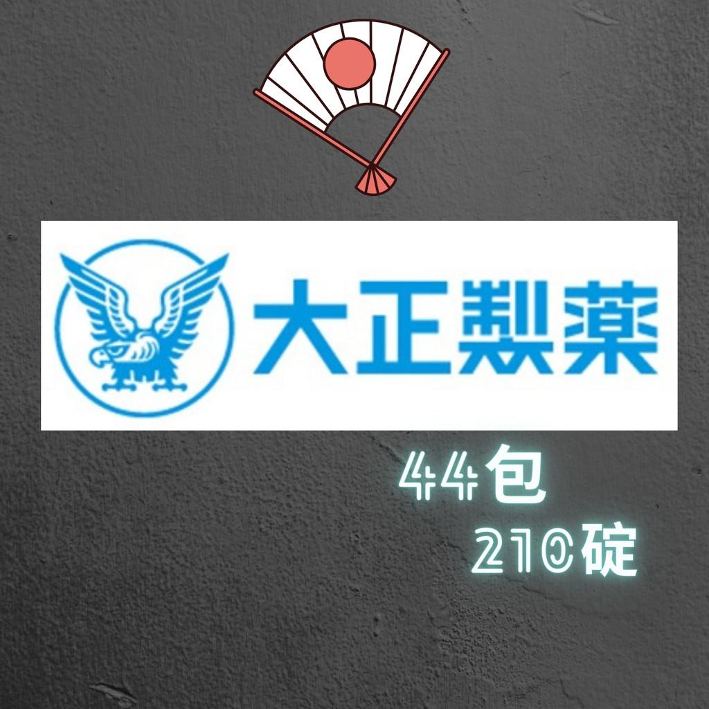 現貨 日本 大正微粒製藥 44 代買代購 黃金微粒 大正製藥210 DHC