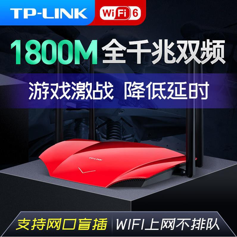 【正品】【新品WIFI6 XDR1860】雙頻全千兆端口無線路由器高速穿墻AX1800