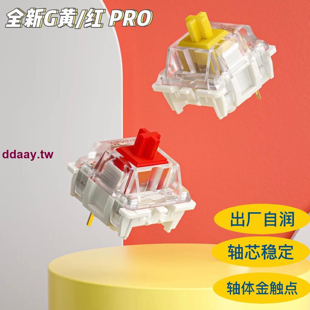 新品佳達隆G黃G紅Pro gateron黃軸紅軸機械鍵盤軸體開關自潤線性