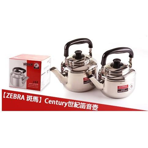 斑馬ZEBRA 世紀 笛音壺 【304不鏽鋼】3L 4.5L 5.5L 不銹鋼 開水壺 304茶壺 泡茶壺 煮水壺