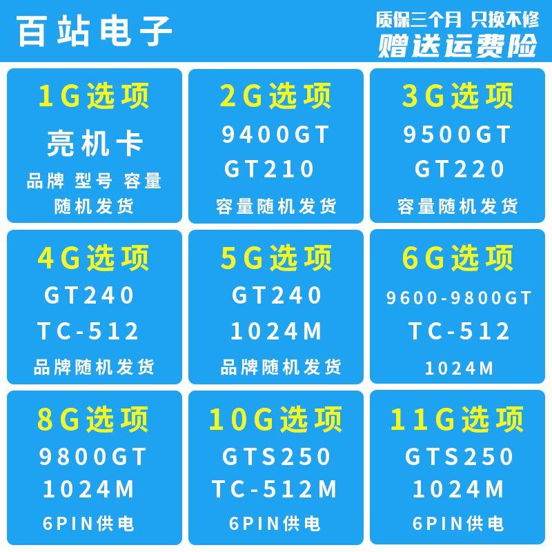 品牌拆機顯卡高清HDMI亮機卡PCI GT220 240 9800 9600HD5450 6450