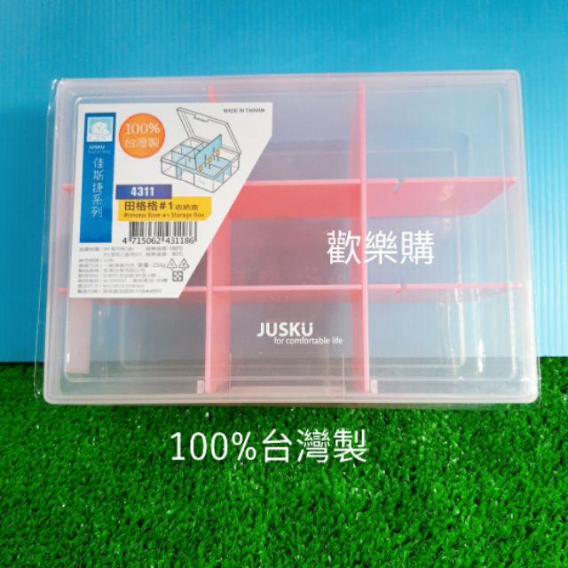 100%台灣製 田格格 收納盒 佳斯捷系列 PP聚丙烯(身5號)