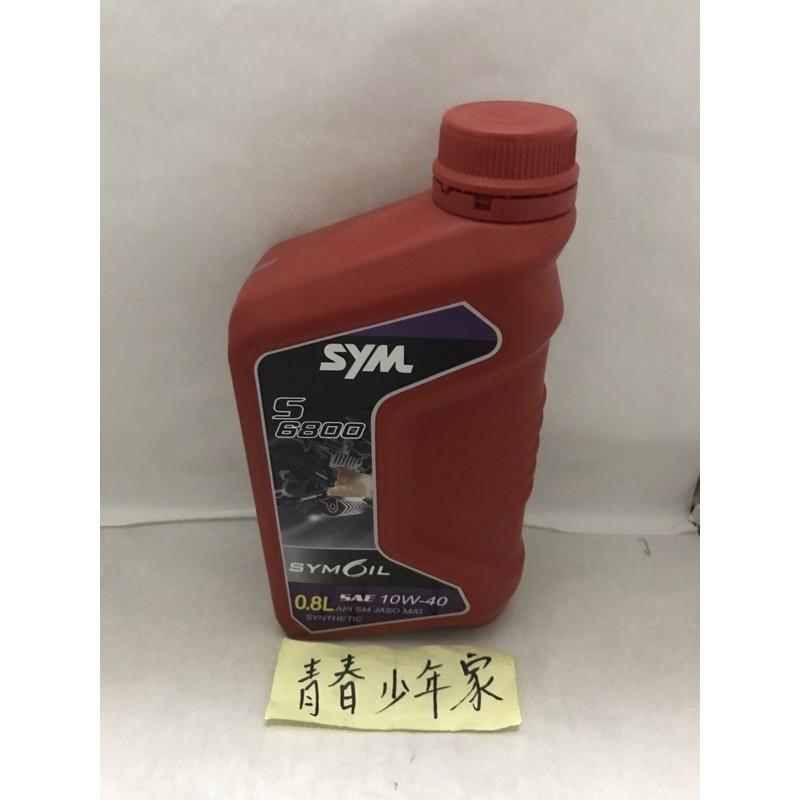 《青春少年家》SYM 三陽原廠 S6800 10W40 四行程專用機油 合成機油 0.8L