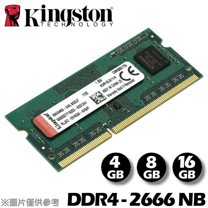 Kingston 金士頓 4GB 8GB 16GB DDR4 2666 筆記型 記憶體 RAM 終身保固 代理盒裝