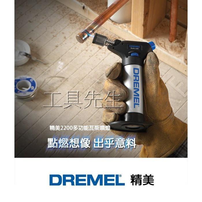 含稅/2200-01【工具先生】DREMEL 精美/多功能 瓦斯噴燈.電子點火 瓦斯噴火槍 高溫專用 非 GB2001
