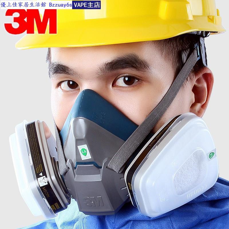 免運3M 6502 6005防毒面具七件套防裝修甲醛有機蒸氣實驗室防粉塵口罩