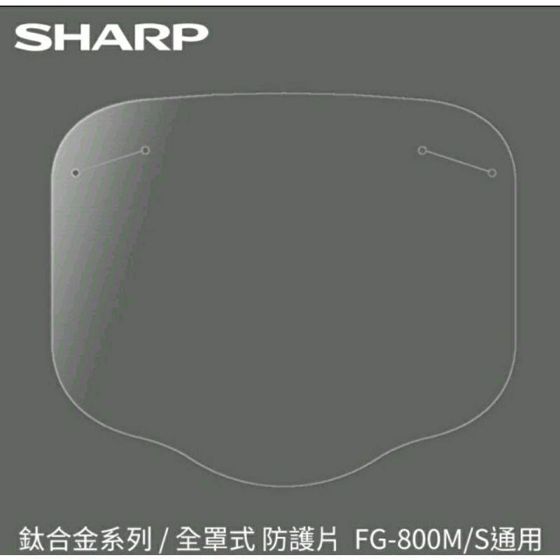 免運‼️鈦合金系列【SHARP夏普】奈米蛾眼科技防護面罩/全罩式FG-800M/S 更換防護片3入 1組