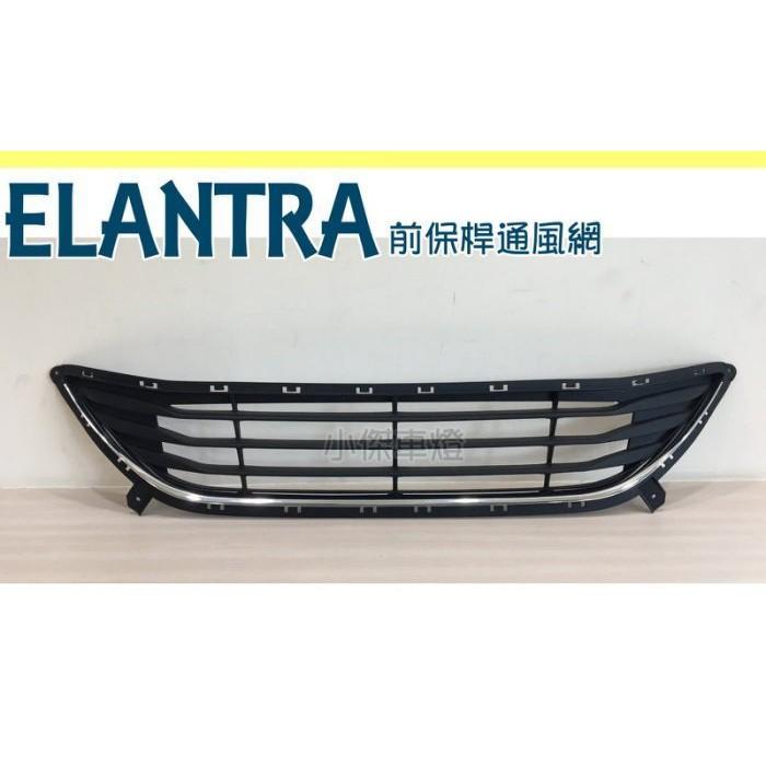 》傑暘國際車身部品《 全新 現代 ELANTRA 11 12 13 年 前保桿 通風網 含金條