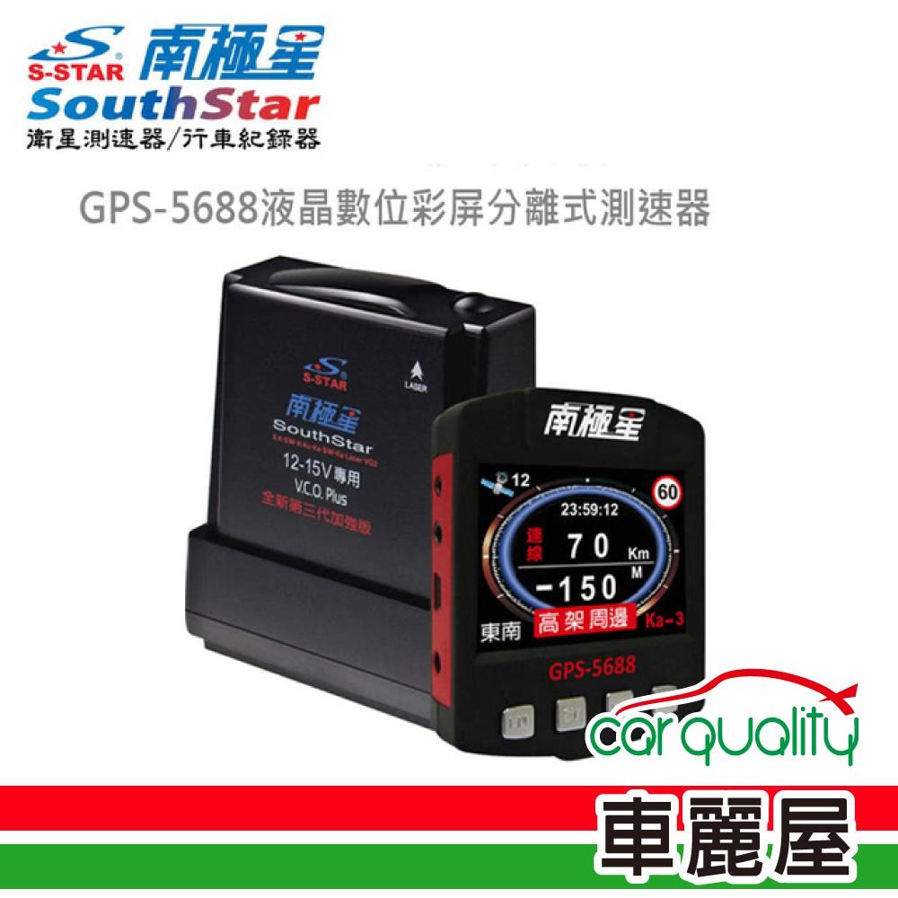 南極星 GPS-5688 液晶數位彩屏分離式測速器 單機/一組--車用重機版 可加購安裝 車麗屋 廠商直送 現貨