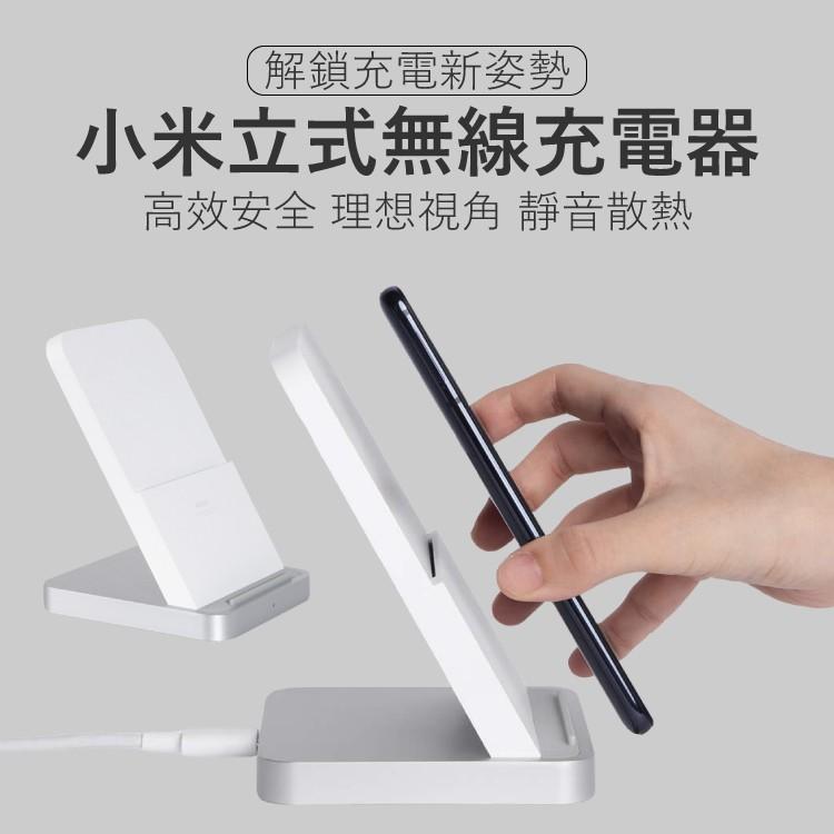 小米立式風冷無線充電器 30W  閃充 立式 風冷 帶殼充電 快充 無線 充電器 無線充 充電座 硅膠