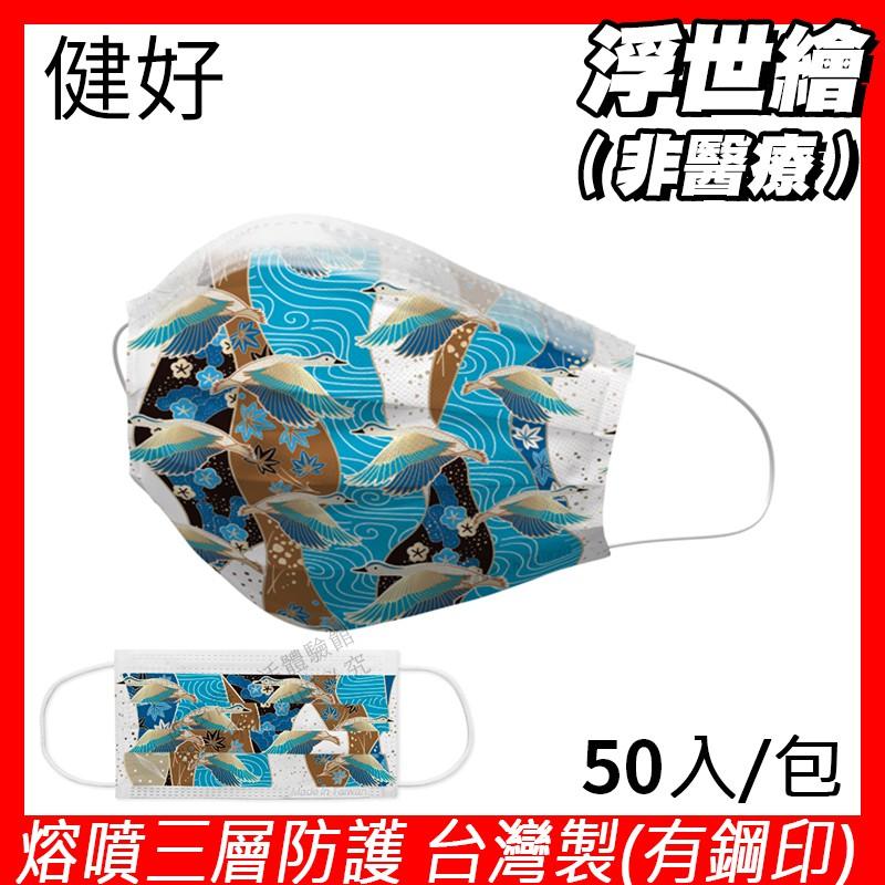 健好 防護口罩 台灣製 有鋼印 浮世繪 秋楓百鶴 現貨 平面口罩 成人 50入/盒 3層過濾 熔噴布 (非醫療)