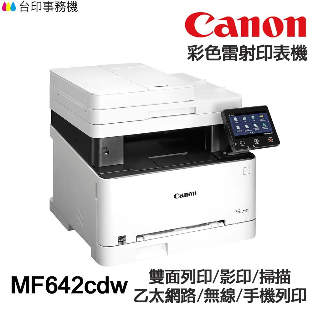 Canon imageCLASS MF642cdw 多功能印表機 《彩色雷射》