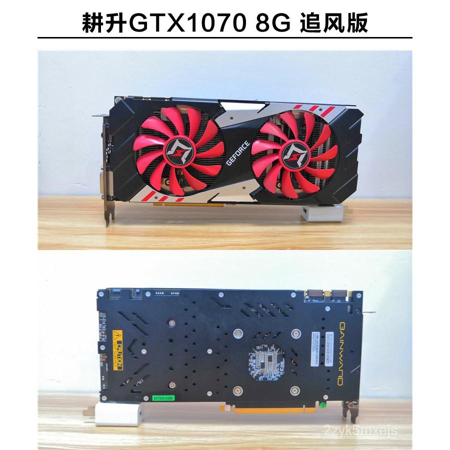 網吧拆機 GTX1070 1070TI 8G 台式電腦獨立顯卡吃雞遊戲二手N卡