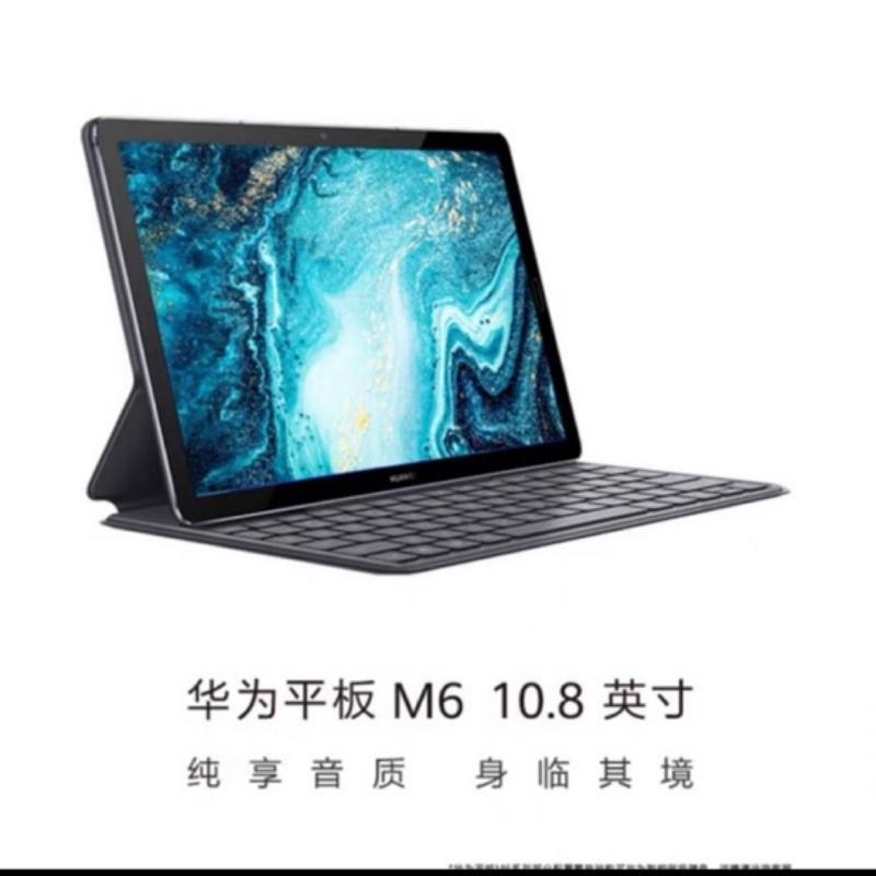華為 M6 平板電腦 10.4吋 華為平板 HUAWEU 安卓平板電腦 M5 10吋