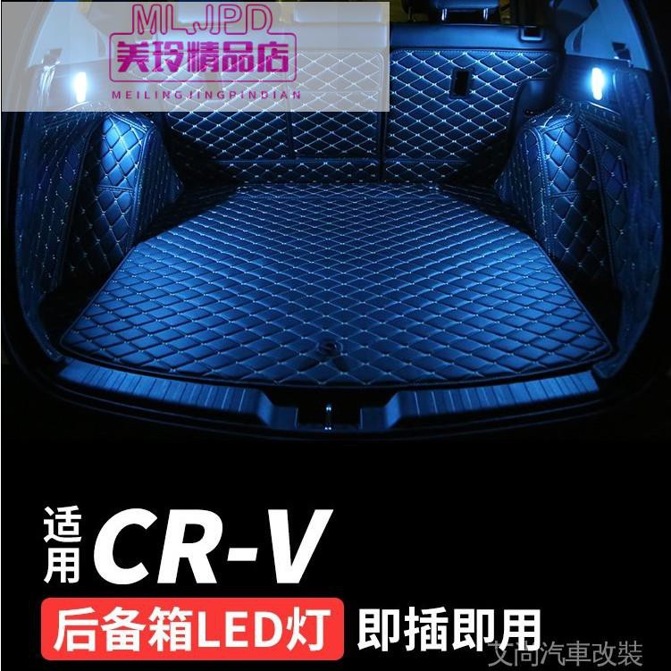 【5代 CRV】適用本田CRV後備箱燈改裝17-20款CRV後尾箱LED燈內飾裝飾配件用品