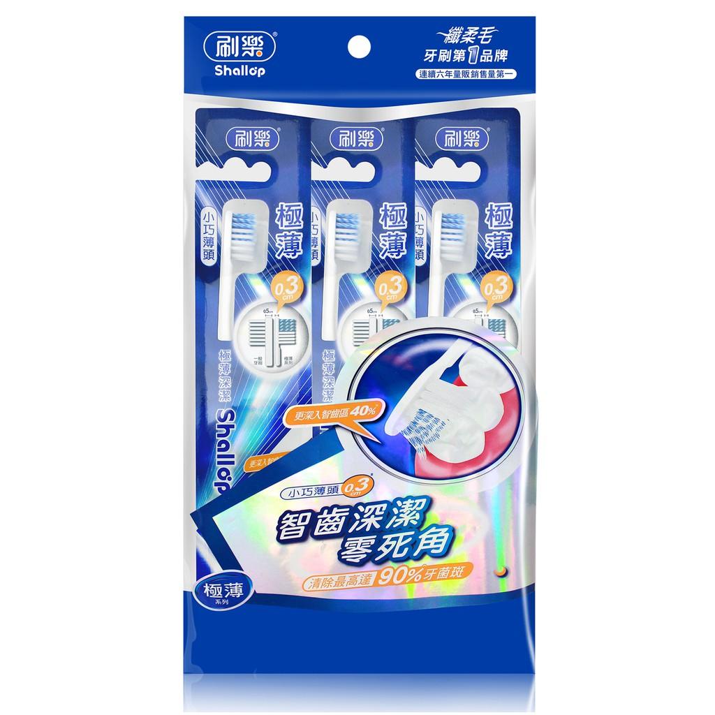 刷樂極薄深潔牙刷3支入  【大潤發】