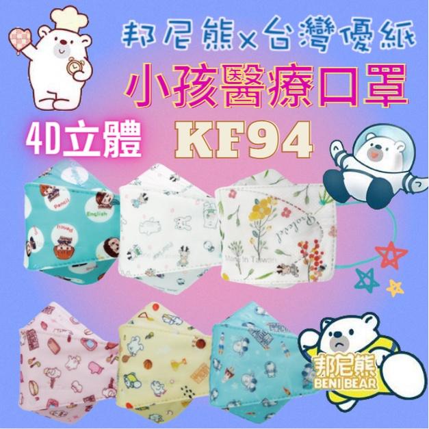 口罩 兒童 韓式 4D KF94 立體口罩 魚型口罩 醫療口罩 防護口罩(未滅菌) 小朋友 台灣優紙 台灣製 一盒10入