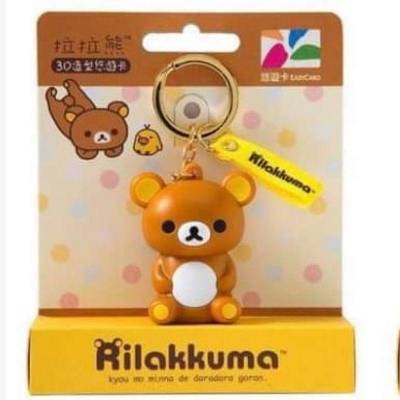 (現貨)拉拉熊3D造型悠遊卡